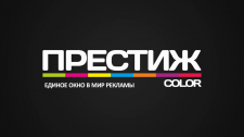 Видеопрезентация Престиж COLOR